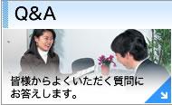 Q&A 質問コーナー